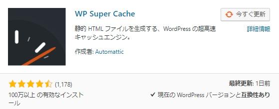 ワードプレスキャッシュ削除プラグイン「WP Super Cache」使い方・設定手順