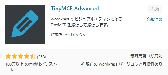 tinymce advanced 使い方 設定