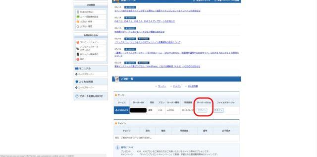 お名前ドットコムのドメインをエックスサーバーに設定する方法