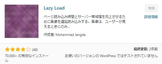 画像表示速度UP「lazy load」使い方・設定