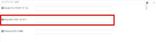 グーグルアナリティクスのワードプレス設定方法「All In One SEO Pack」