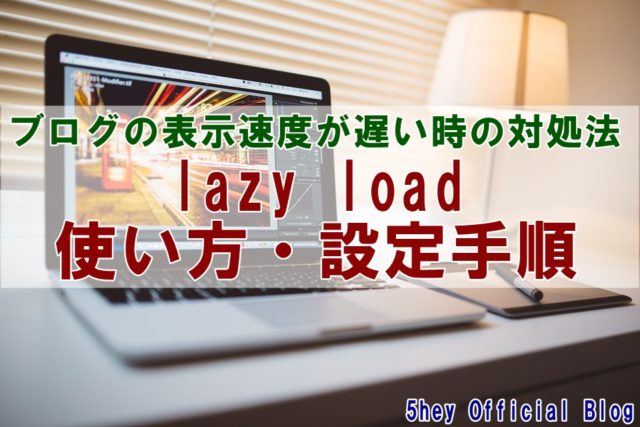 ブログの表示速度が遅い時の対処法「lazy load」使い方・設定手順