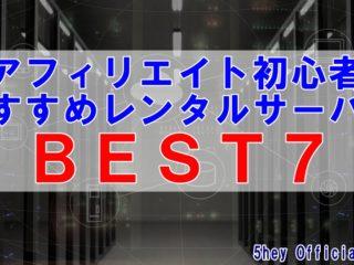 アフィリエイト初心者おすすめサーバー3選