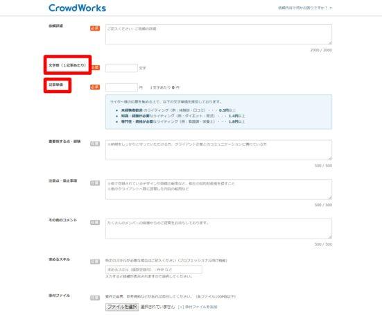 クラウドワークスでの外注化するための募集方法