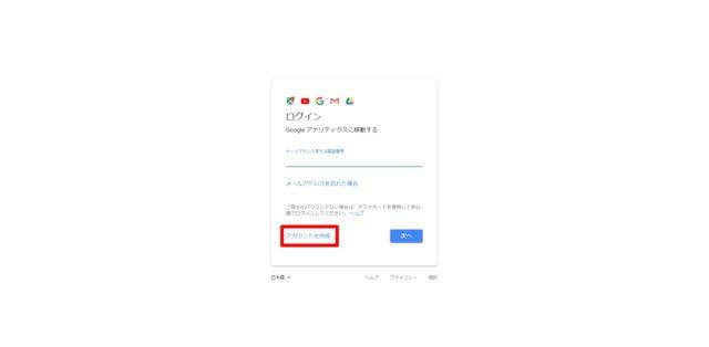 グーグルアナリティクスでわかることは何?