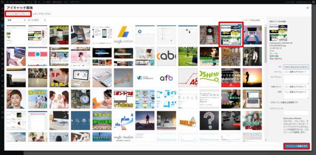 ワードプレスでアイキャッチ画像のサイズ設定方法