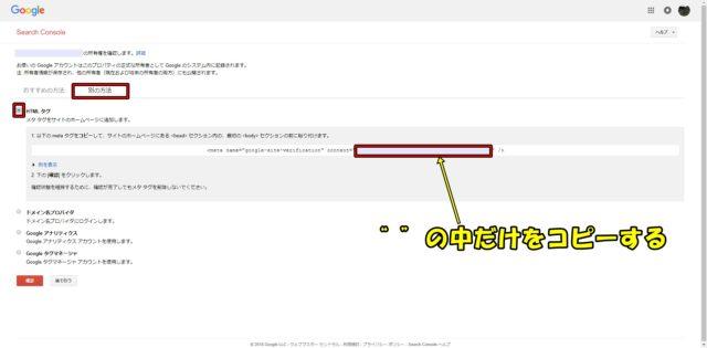 サーチコンソール 登録の仕方 設定方法