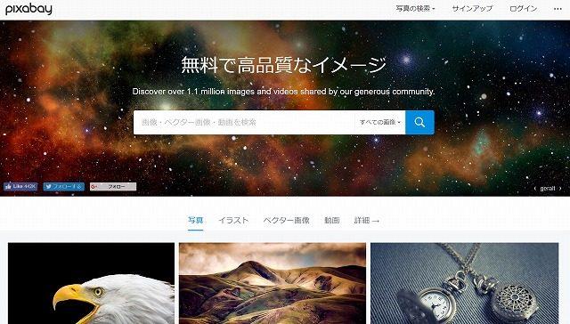 フリー画像 おすすめサイト