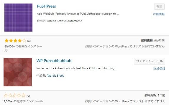 pushpress 使い方 設定方法