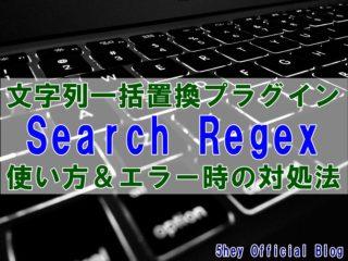 search regex 使い方 プラグイン エラー