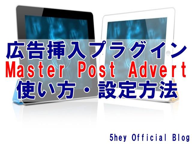 Master Post Advert 使い方 設定方法