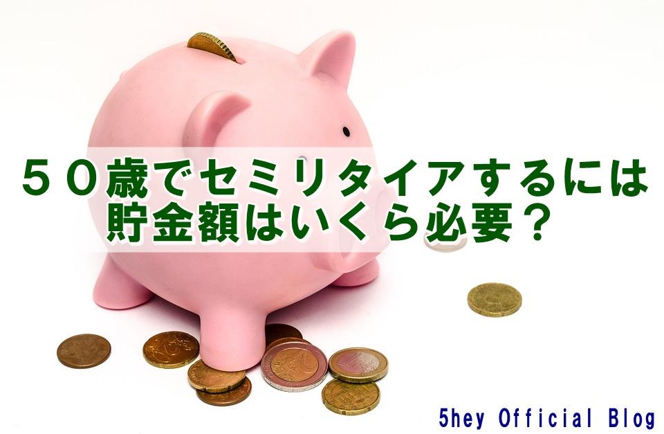 リタイア 貯金 セミ