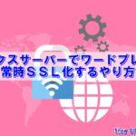 ssl化 ワードプレス やり方 エックスサーバー