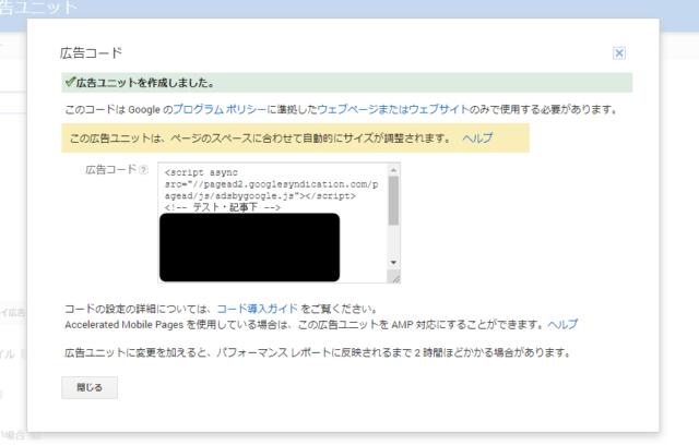 wordpress 記事下 アドセンス プラグイン 貼り方