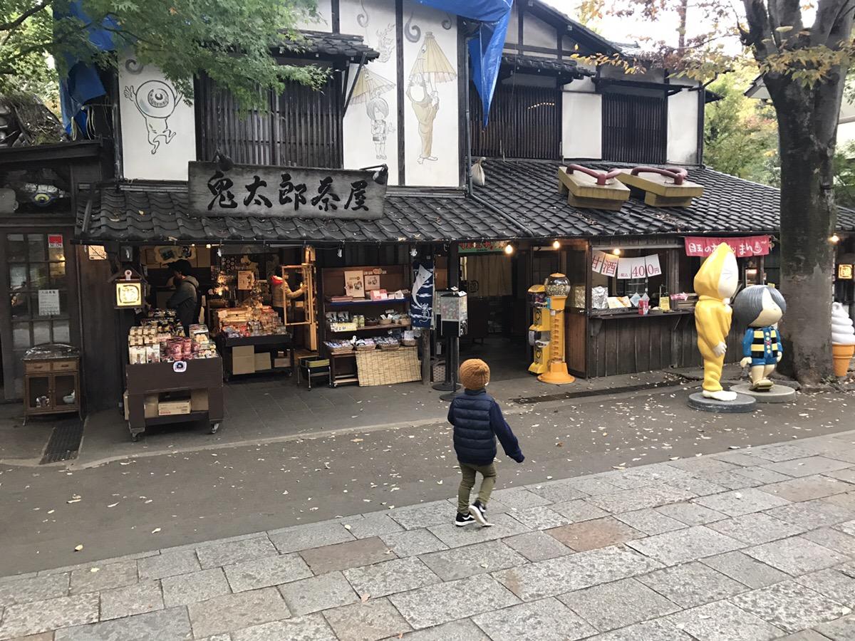 調布 ゲゲゲの鬼太郎茶屋 ブログ 2018 レポート 感想 子供 大好き