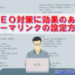 パーマリンク設定 wordpress カスタム構造