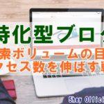 特化型ブログ アクセス 戦略 検索ボリューム
