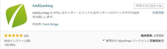 wordpress 記事中 アドセンス プラグイン 貼り方
