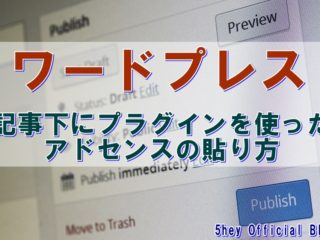Wordpress記事下にプラグインを使ったアドセンスの貼り方
