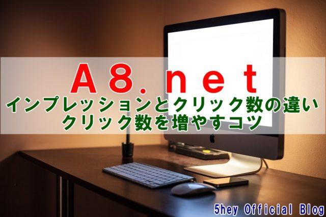 A8.netのインプレッションとクリック数の違いは?クリック数を増やすコツも解説