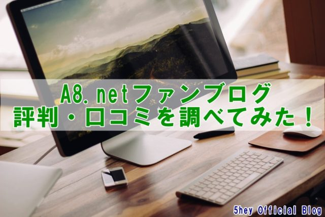 A8.netファンブログは稼げない?評判・口コミを調べてみた!