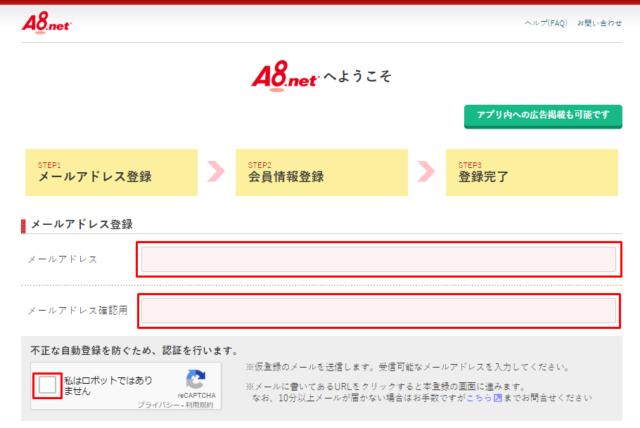 a8.netとは アフィリエイト やり方 登録