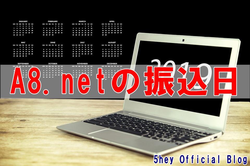 a8 net 振込 いつ
