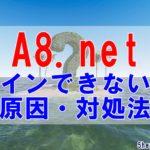 a8.net ログインできない