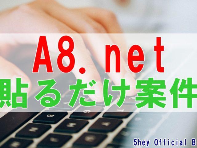 a8.net 貼るだけ案件 探し方