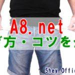 A8.netで稼げない原因は?稼ぎ方・コツを公開